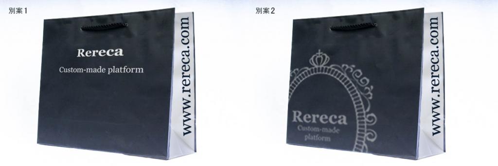 紙袋の別案(マチ白、フレームつきロゴ)