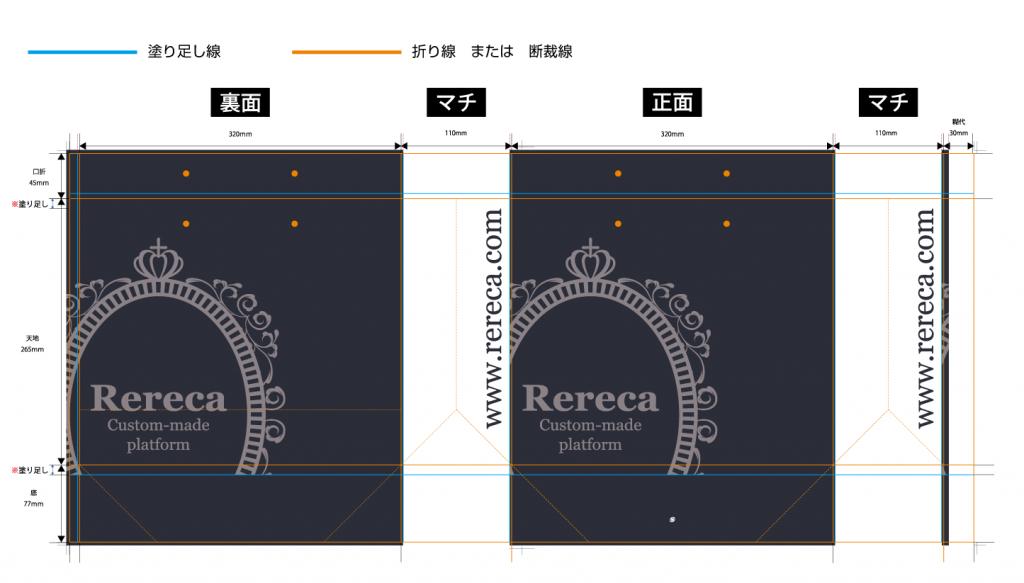 黒ベタ紙袋展開図パターン3別案2