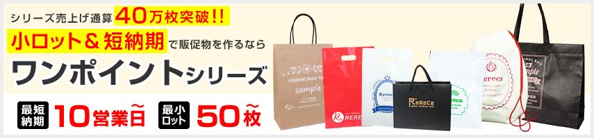 ワンポイント紙袋