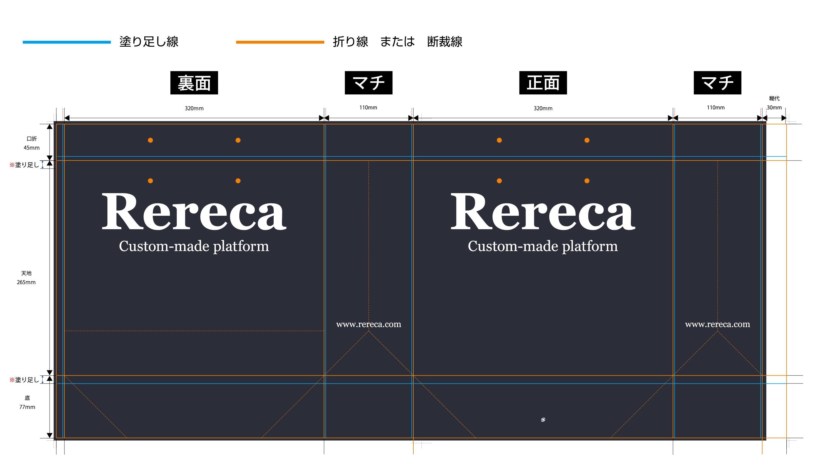 黒ベタ紙袋展開図パターン4