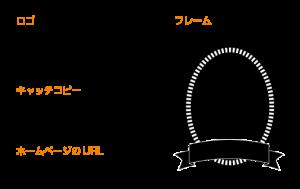 ロゴとフレーム素材 0712