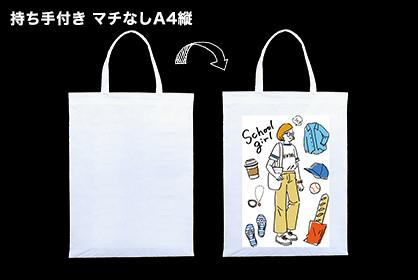 フルカラー不織布バッグ持ち手付きマチなしA4サイズ